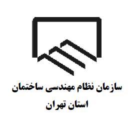 راهنمای عمومی مهندسین ناظر( شماره ۱) : آشناییبا گام هاي عملیاتیدر نظارت موثر پروژه ها ( نظام مهندسی استان تهران)